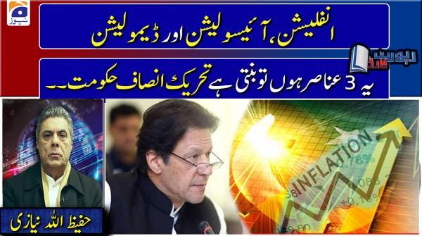 Hafeez ULLAH Niazi | Inflation, Isolation aur Demolition.. Yeh 3 Anasir hon to banti hai PTI Govt.!!