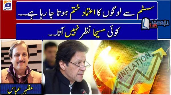 Mazhar Abbas | System se Logon ka Aitamad khatam hota ja raha hai... Koi Maseeha Nazar nahi aata..!!
