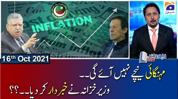 Report Card | Irshad Bhatti - Mazhar Abbas - Benazir Shah - Hafeez ULLAH Niazi | 16th October 2021