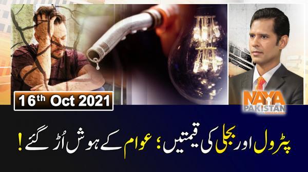 نیا پاکستان ۔ 16 اکتوبر 2021ء