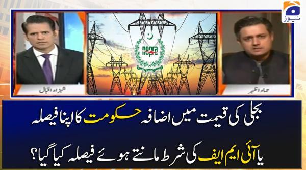 بجلی کی قیمت میں اضافہ حکومت کا اپنا فیصلہ یا آئی ایم ایف کی شرط مانتے ہوئے فیصلہ کیا گیا؟