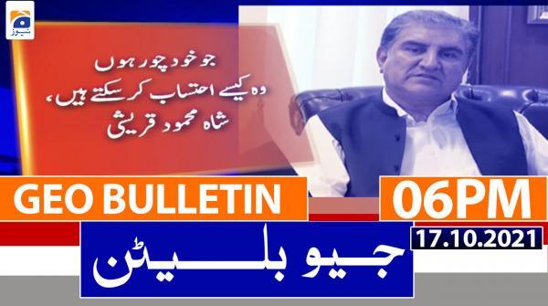 Geo Bulletin 06 PM | 17th October 2021