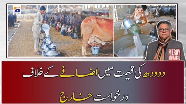 ددودھ کی قیمت میں اضافے کے خلاف درخواست خارج