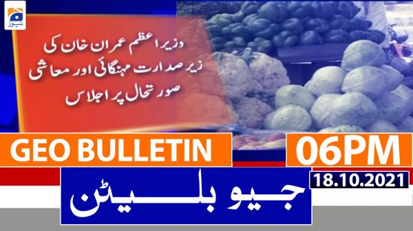 Geo Bulletin 06 PM | 18th October 2021