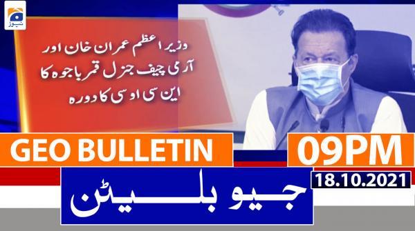 Geo Bulletin 09 PM | 18th October 2021