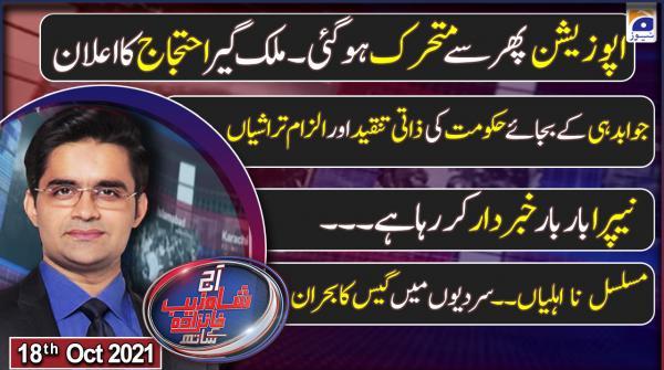 Aaj Shahzeb Khanzada Kay Sath |Guest: Shahid Khaqan Abbasi | Hammad Azhar | 18th October 2021