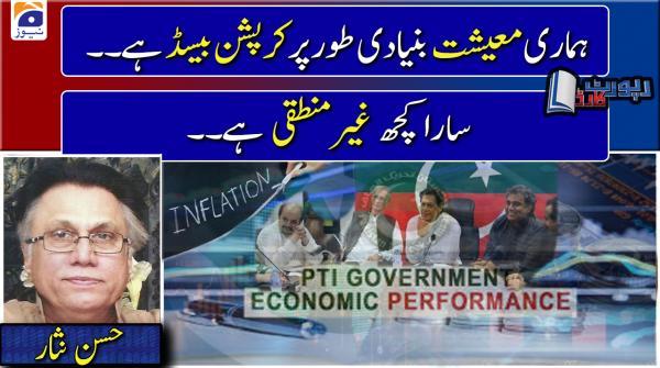 Hassan Nisar | Hamari Economy Basically Corruption based hai.. Sara Kuch illogical hai...!!