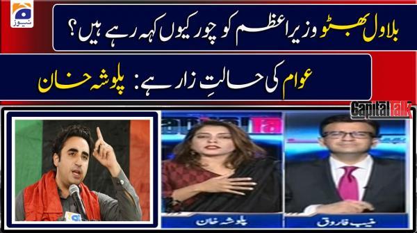 Bilawal Bhutto PM Imran Khan ko Kyun Chor Keh Rahe Hain?