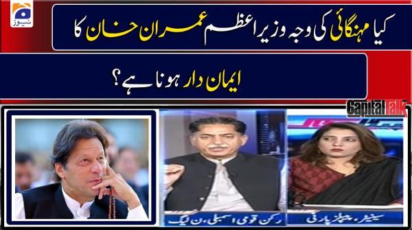 Kia Mehangai ki Wajeh PM Imran Khan ka Imaandar Hona Hai?