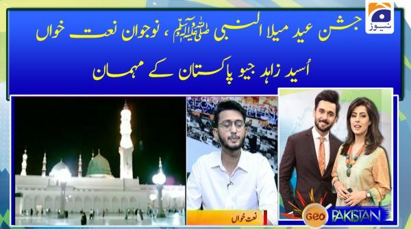 جشن عید میلا النبی ﷺ ، نوجوان نعت خواں اُسید زاہد جیو پاکستان کے مہمان