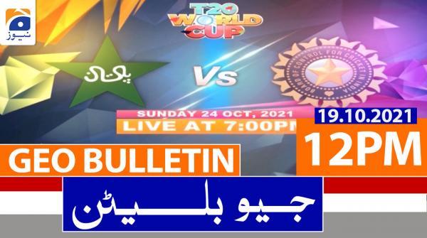 Geo Bulletin 12 PM | 19th October 2021