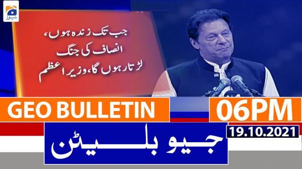 Geo Bulletin 06 PM | 19th October 2021