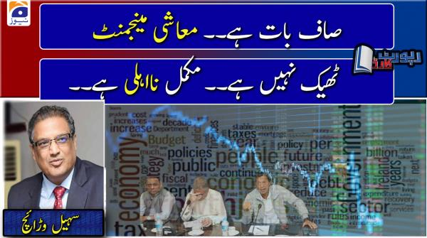 Govt has mismanaged economic situation, says Suhail Warraich