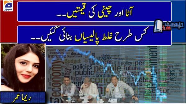 Reema Omer | Aata aur Chini ki Qeemtein... Kis tarha Ghalat Policies banai gaein...