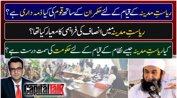 Maulana Tariq Jameel Exclusive Interview in Capital Talk