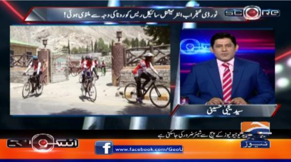 Tour de Khunjerab International Cycle Race Corona ki waja se Multavi hoi...!!