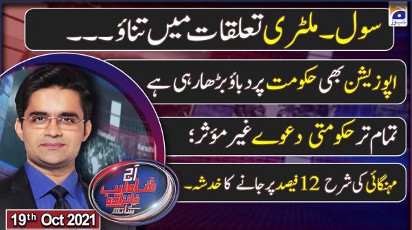 Aaj Shahzeb Khanzada Kay Sath | 19th October 2021