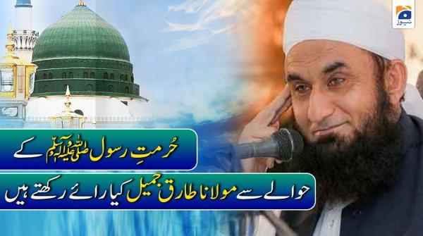 Hurmat e Rasool SWW ke Hawale se Tariq Jameel ke Khayalaat?