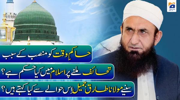 Haakim e Waqt ko Mansab ki Wajah se Tohfe Milne Par ISlam Kia Kehta Hai?