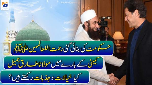 Tariq Jameel Kaise Dekhte Hain Hukumat ki Rehmatul Aalamin Committee Banane ko?