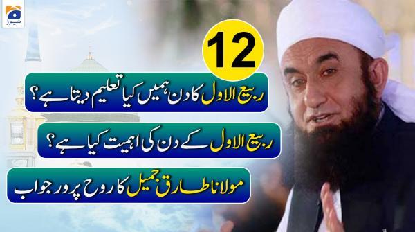 12 Rabbiul Awwal ka Din Humain Kia Taleem Deta Hai Aur Iski Kia Ahmiyat Hai؟