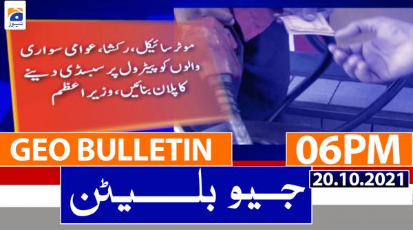 Geo Bulletin 06 PM | 20th October 2021