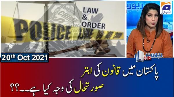 Report Card | Hassan Nisar - Irshad Bhatti - Suhail Warraich - Reema Omer | 20th October 2021