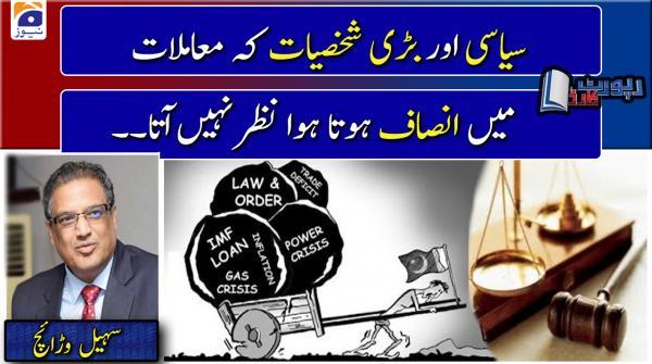 Suhail Warraich | Siyasi aur Bari Personalities ke muamlaat mein Insaf hota hua Nazar nahi aata..!!