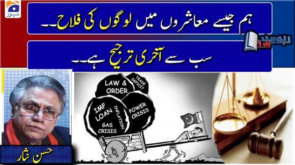 Hassan Nisar | Ham jesey Muashron mein Logon ki Welfare... Sab se Aakhri Tarjeeh hai...!!
