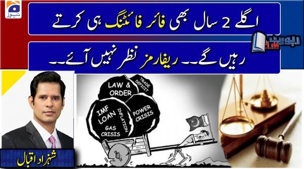 Shahzad Iqbal | Agley 2 saal bhi Fire Fighting hi kartey rahein ge.. Reforms Nazar nahi aaey...!!