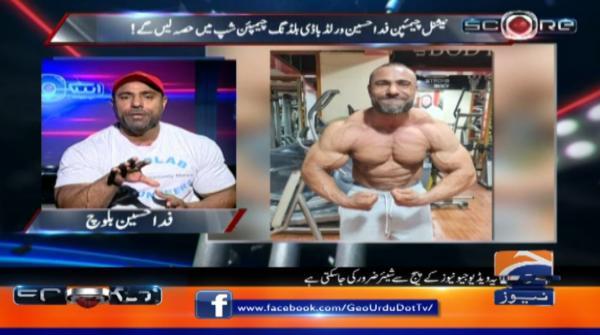 National Champion Fida Hussain Baloch World Body Building Championship mein hissa lein ge...!!