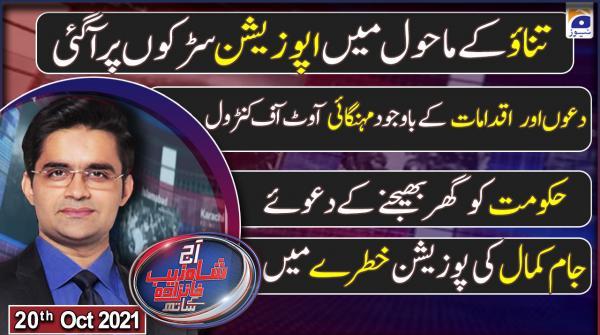 Aaj Shahzeb Khanzada Kay Sath | 20th October 2021