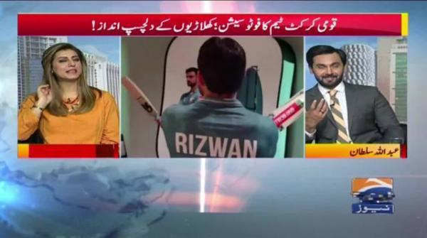 قومی کرکٹ ٹیم کا فوٹو سیشن؛ کھلاڑیوں کے دلچسپ انداز !!