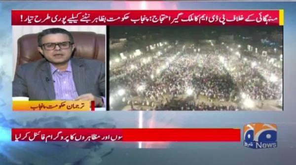 Mehngayi ke khilaf PDM ka mulk geer ehtejaj: Punjab hukumat bazahir nimatne ke liye poori tarhan tayyar !!
