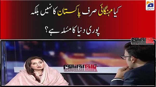 Kia Mehangai Sirf Pakistan ka Nahin Balke Poori Duniya ka Masla Ban Chuki Hai?