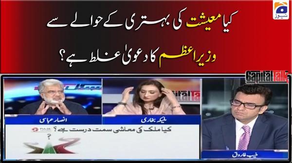 Kia Maeeshat ki Behtari ke Hawale se PM Imran Khan ka Dawa Ghalat Hai?