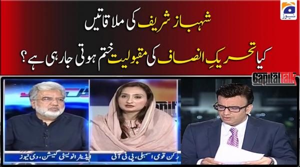 Shehbaz Sharif ki Mulaqaten, Kia PTI ki Maqbuliyat Khatm Hoti Jarahi Hai?