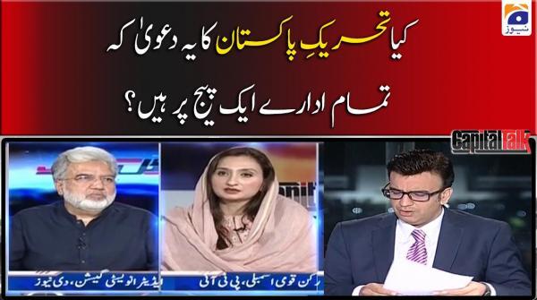 Kia PTI ka yeh Dawa ke Sab Behtar Hai Aur Tamam Idare Aik Page Par Hain, Duust Hai?