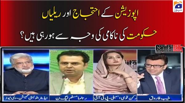 Opposition ke Ahtijaj Aur Rallian Kia PTI Govt ki Nakami ki Wajeh se Horahi Hain?