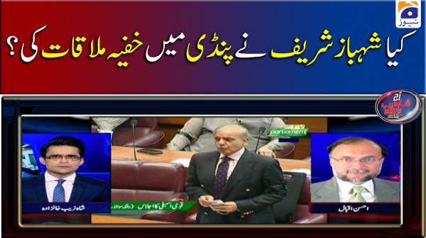 Did Shahbaz Sharif hold secret meetings in Rawalpindi?