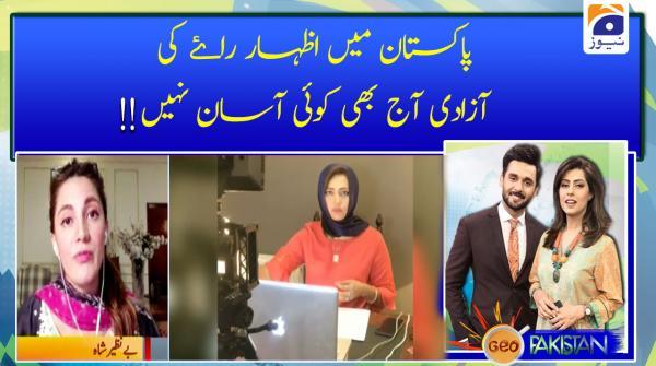 Pakistan main izhare raaye ki azadi aaj bhi koi asaan nahin!