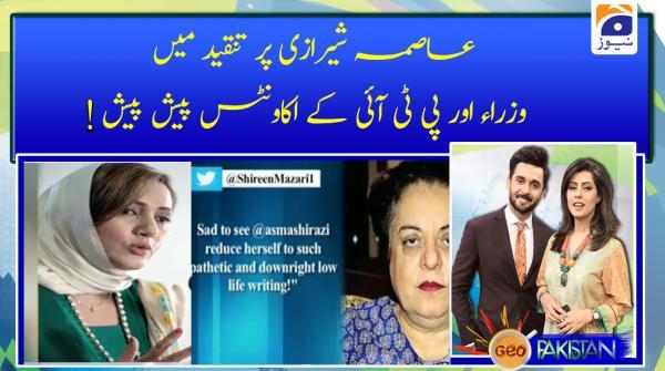 PTI accounts, govt ministers criticise journalist Asma Shirazi