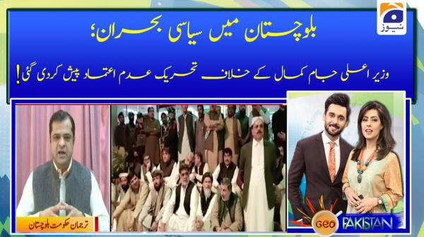 Balochistan main siyasi buhran: CM Jam Kamal ke khilaf tehreek e ada etemaad paish kardi gayi!