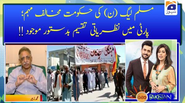 PML N ki hukumat mukhalif muhim: party main nazaryati taqseem badastoor mojoud !