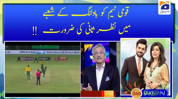 Pakistan cricket team needs to review its bowling strategy