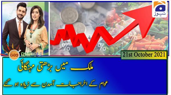 Geo Pakistan | 21st October 2021