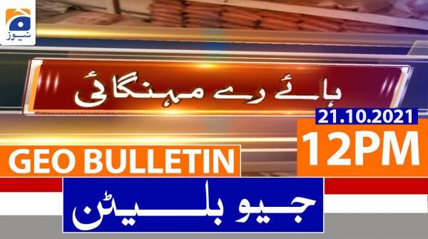 Geo Bulletin 12 PM | 21st October 2021