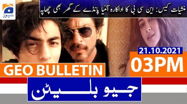 Geo Bulletin 03 PM | 21st October 2021