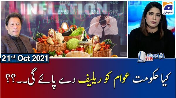 Report Card | Irshad Bhatti - Mehmal Sarfaraz - Mazhar Abbas - Shahzad Iqbal | 21st October 2021