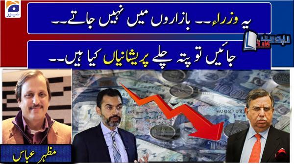 Mazhar Abbas | Yeh Wuzra... Bazaron mein nahi jatey... Jaein to pata chaley Pareshaniyan kya hein.!!